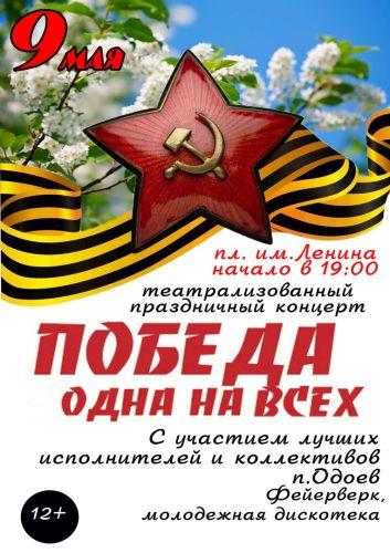 План мероприятий, посвященных празднованию 74-ой годовщины Победы в ВОв 1941-1945 гг.