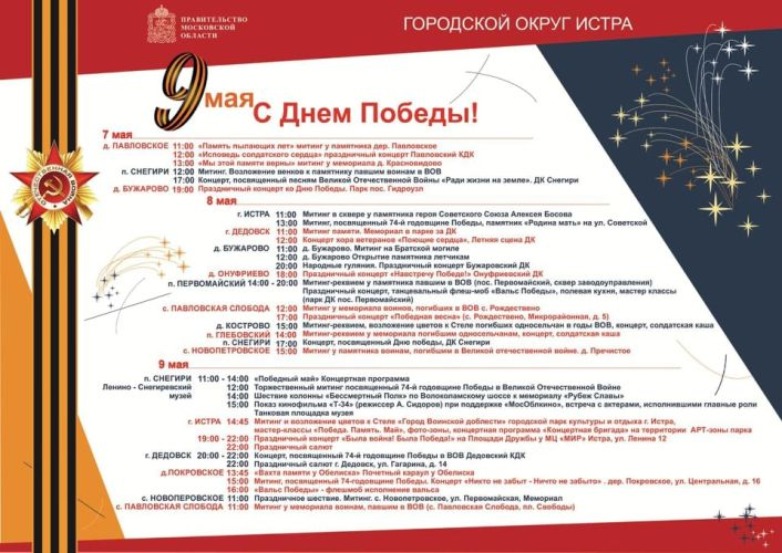Программа мероприятий, посвященных празднованию Дня Победы в г.о. Истра