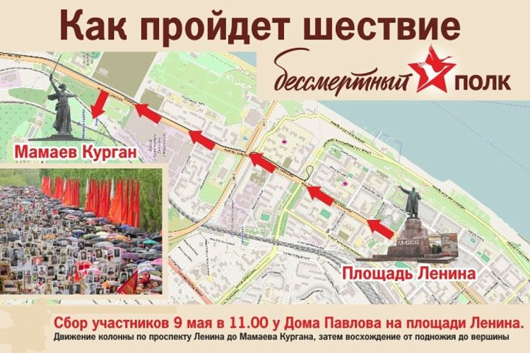 В Волгограде 9 мая 2019 года вновь пройдет БЕССМЕРТНЫЙ ПОЛК. Начало шествия в 12.00