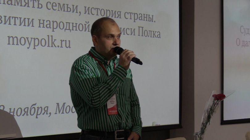 Международная конференция в Москве