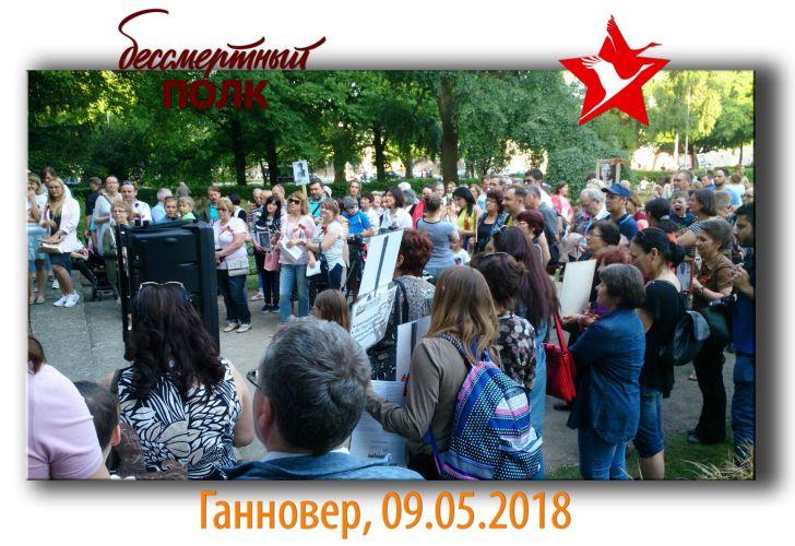 Бессмертный полк в День Победы 9. мая 2018 г. в Ганновере. Mедиа.