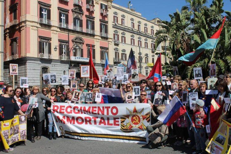 Бессмертный Полк в г. Неаполь, 9 мая 2017 год