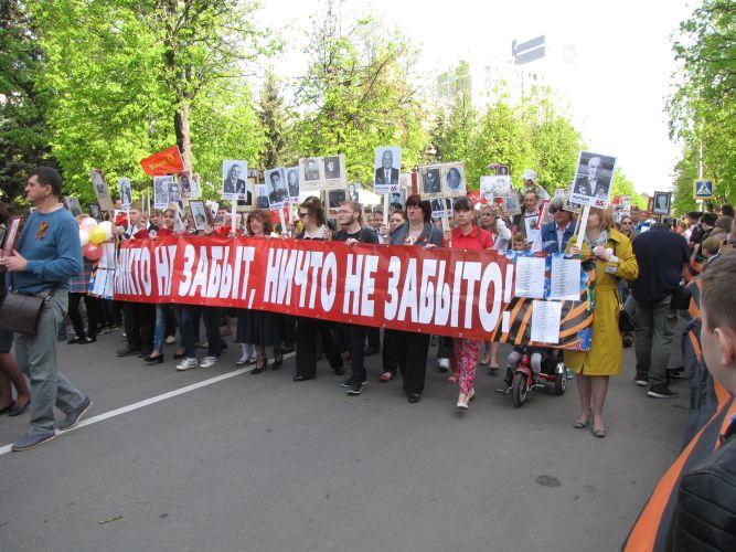"""В 2018 году в городе Видное в 4 раз прошёл марш """"Бессмертного полка""""."""