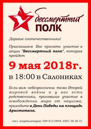 """Акция """"Бессмертный полк"""". 9 мая 2018г. Салоники"""