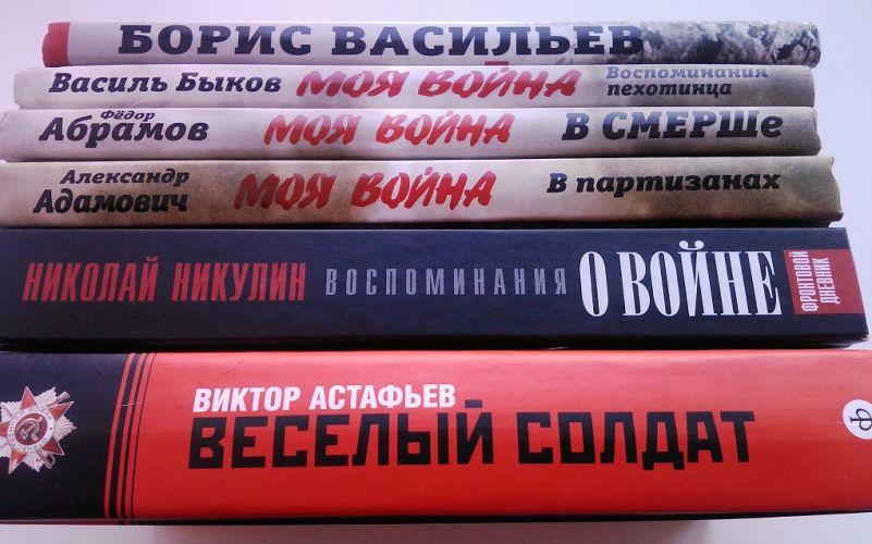 Окопная правда: 6 книг о войне, которые надо прочесть обязательно