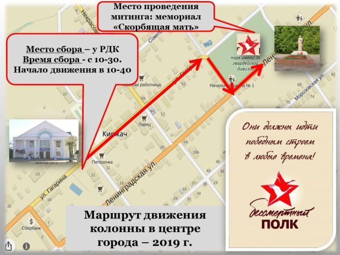 Центр города. Схема движения колонны и время сбора 9 мая 2019 г.