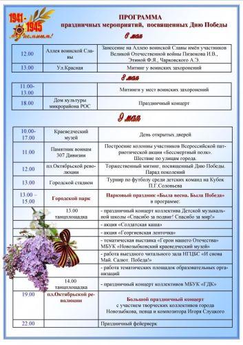 Программа проаздничных мероприятий посвященных Дню Победы в 2019 в г. Новозыбкове