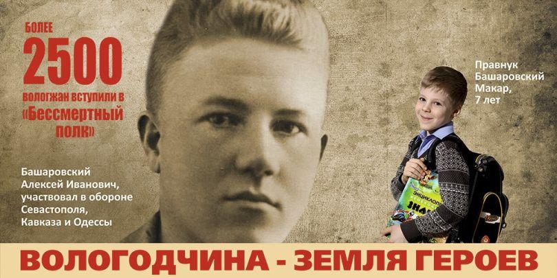Вологда. Связь поколений