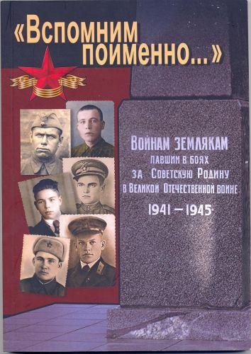 К 75-летию Великой Победы.