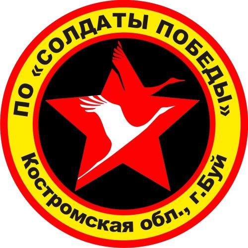 """Поисковый отряд """"Солдаты Победы"""" установил несколько имен красноармейцев, захороненных в г. Буй Костромской области"""