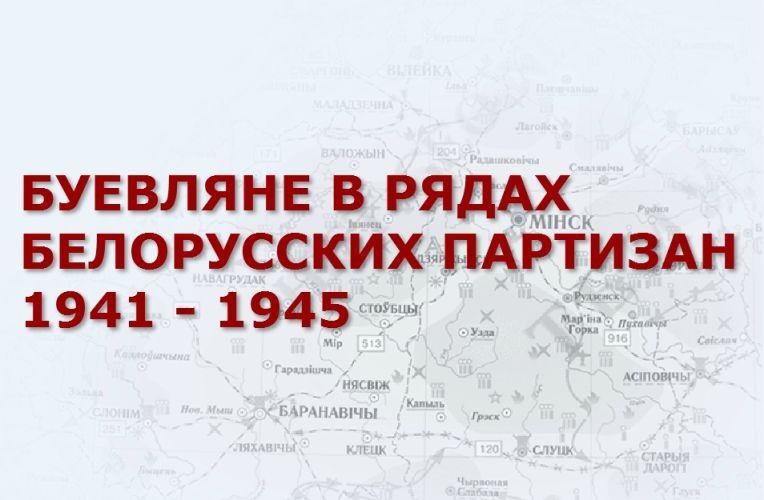 Буевляне в рядах белорусских партизан