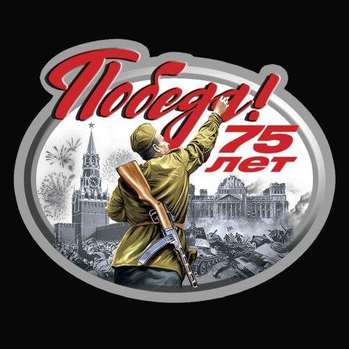 Официальный сайт 75-летия Победы
