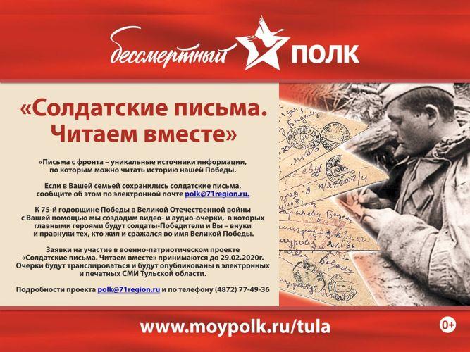Проект «Солдатские письма. Читаем вместе»