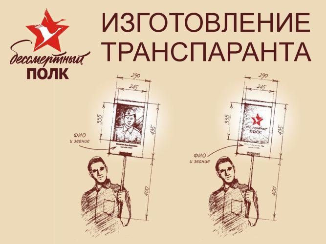 Информация об изготовлении штендеров.