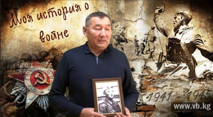 Моя история о войне. Кубат  Джуматаев.