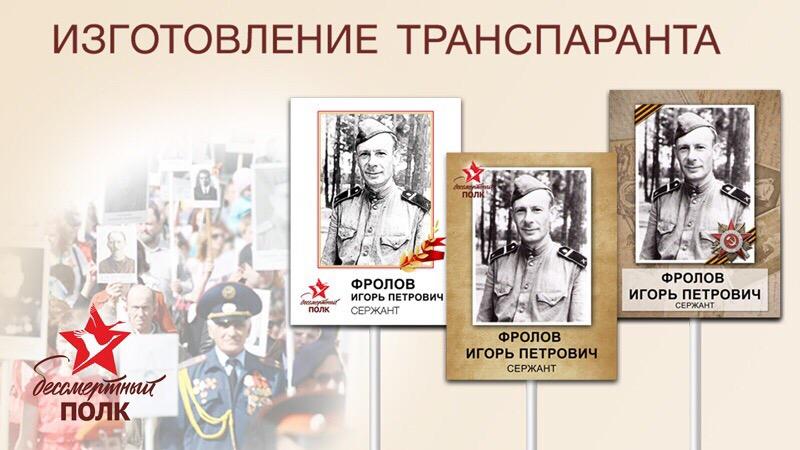 """Где в Нижнем Новгороде заказать транспаранты для участия в шествии """"Бессмертного полка"""" 2020 года"""