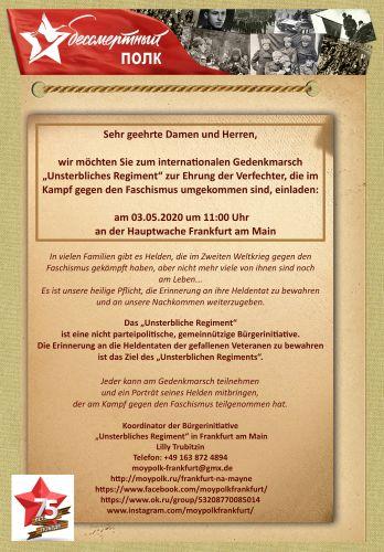 Приглашаем друзей и знакомых разных национальностей на шествие Бессмертного полка во Франкфурте-на-Майне 3 мая 2020 года!