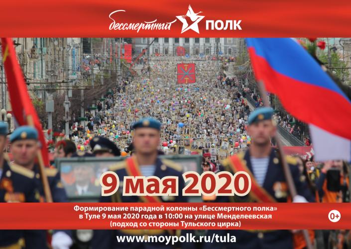 9 мая 2020 года в Туле