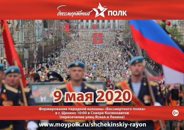 """ШЕСТВИЕ """"БЕССМЕРТНОГО ПОЛКА"""" ПО ЩЁКИНО 9 МАЯ 2020 ГОДА"""
