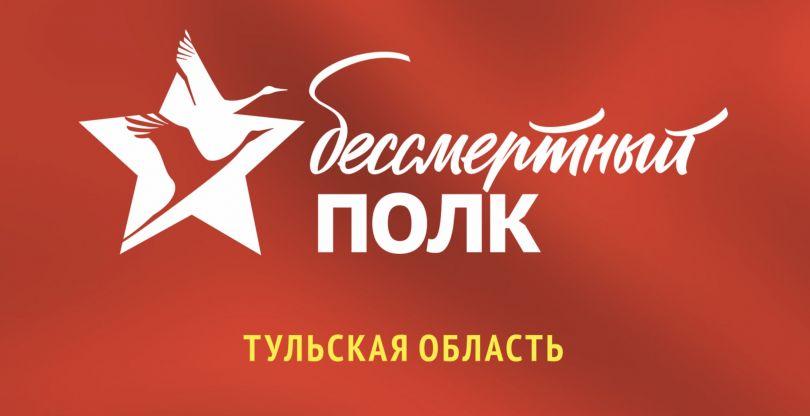 Исчерпывающая информация о гражданской инициативе для жителей Тульской области и для публикации в СМИ.
