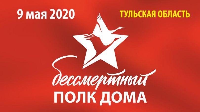 9 мая 2020 года «Бессмертный полк» по всей Тульской области остаётся дома!
