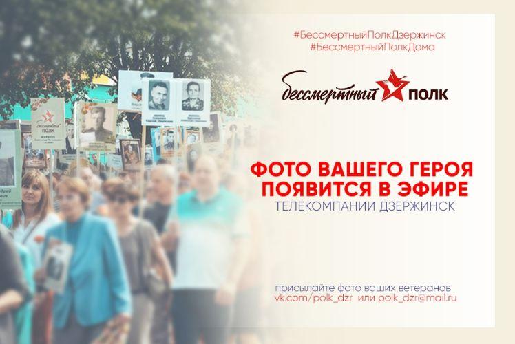Бессмертный полк - 2020 в Дзержинске пройдёт в новом онлайн-формате!