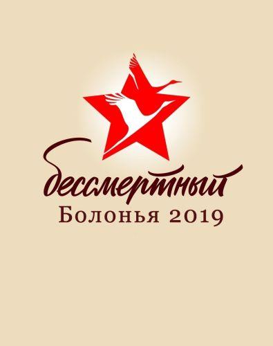 Шествие Бессмертный полк 2019