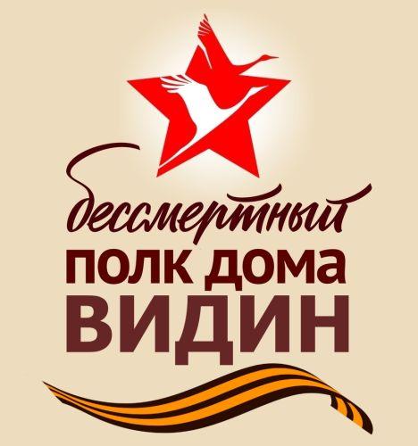 «Бессмертный полк-Видин»  дома