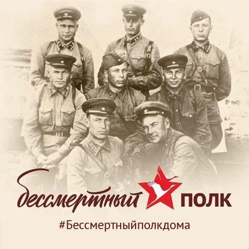 Бессмертный полк 2020 ОНЛАЙН