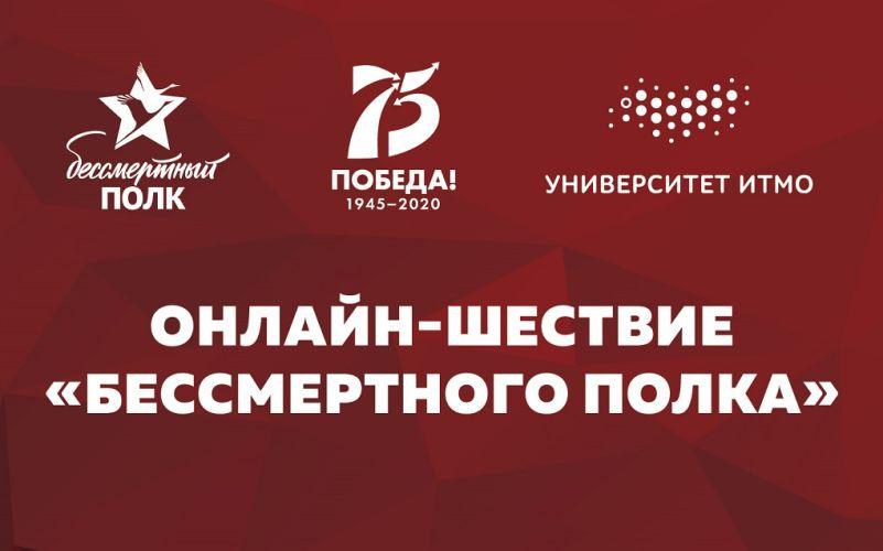 В День Победы Полк «пройдет по улицам» онлайн