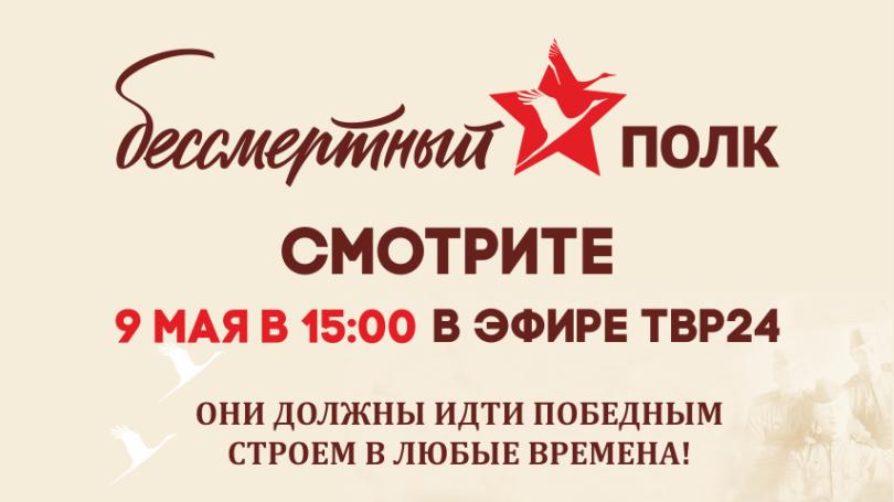 Смотрите шествие Бессмертного полка по каналу РТР24