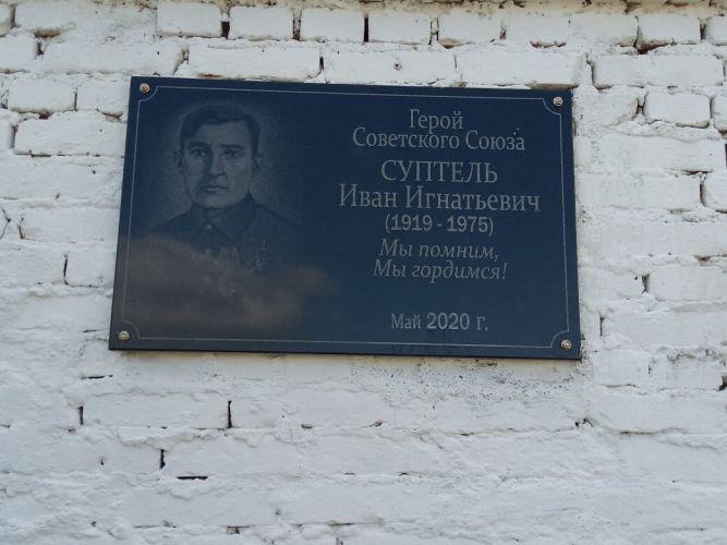 Мемориальную доску Героя Советского Союза Ивана Суптеля установили на пожарной части N12 в Калкамане