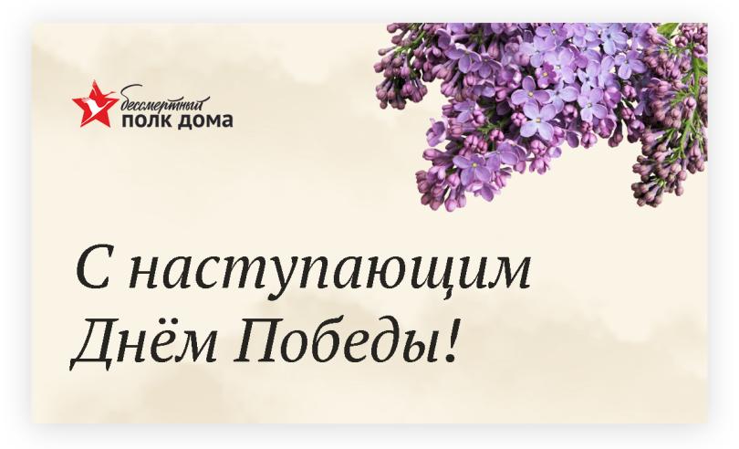 С Наступающим Днём Победы!!!