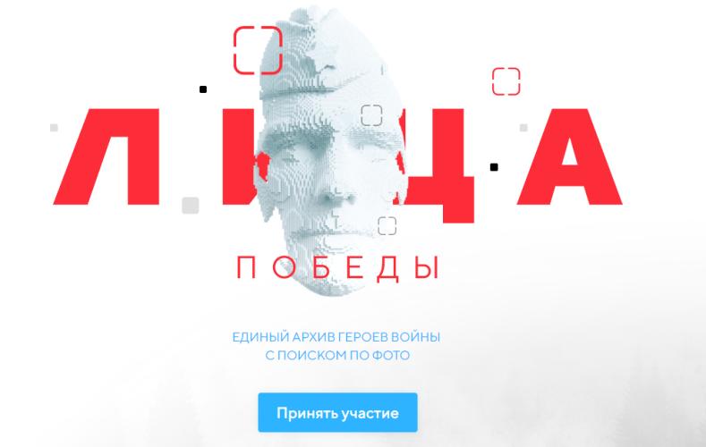 Mail.ru Group и Бессмертный Полк помогут найти родственников неизвестных солдат