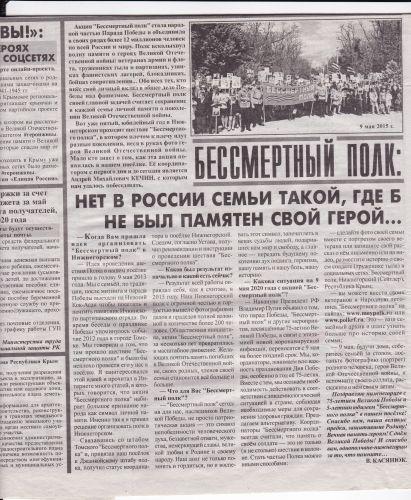 Бессмертный полк: нет в России семьи такой, где не памятен был свой герой ...