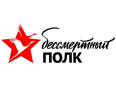 Программа мероприятий на 9.05.2020