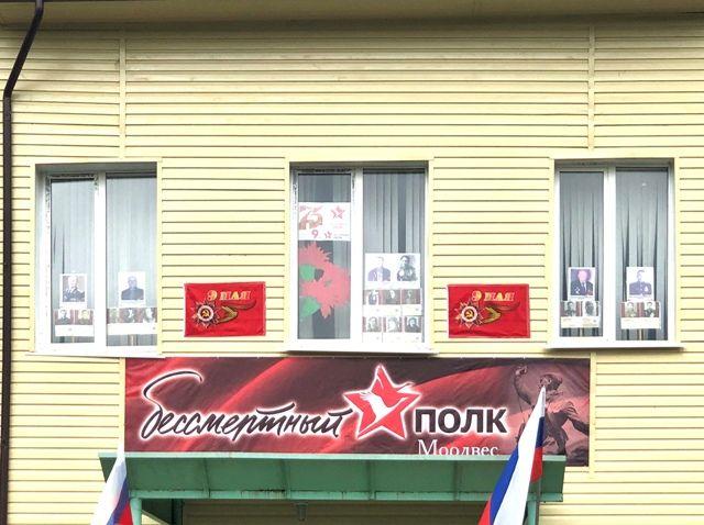 Окна Победы!