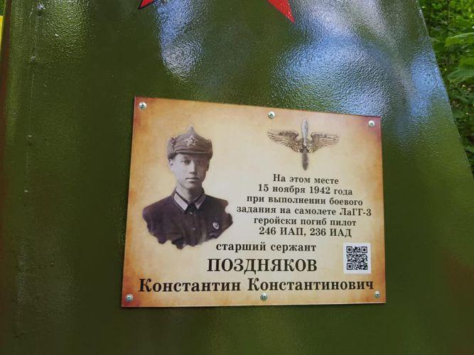 Памятник погибшему летчику установили в Лазаревском районе Сочи