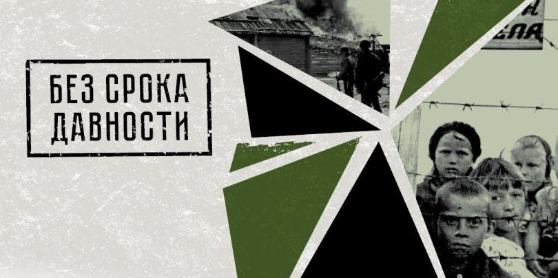 Новгородцы участвуют в проекте «Без срока давности»