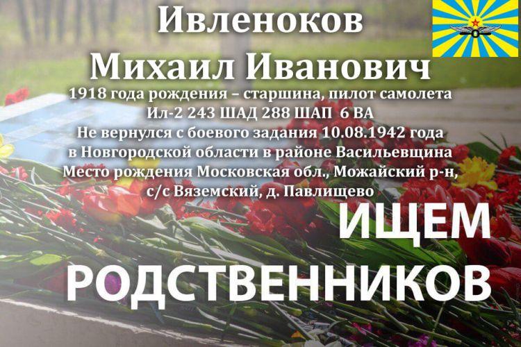 Поиск родственников пилота Ил-2  (уроженец Москвы)