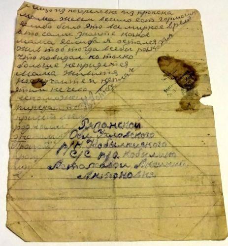 Письма с фронта: война от первого лица
