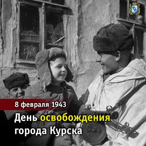 Программа праздничных мероприятий ко Дню освобождения Курска от немецко-фашистских захватчиков.