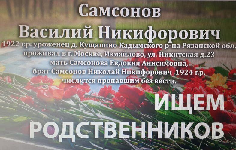 Разыскиваются родственники красноармейца! Призывался из Москвы