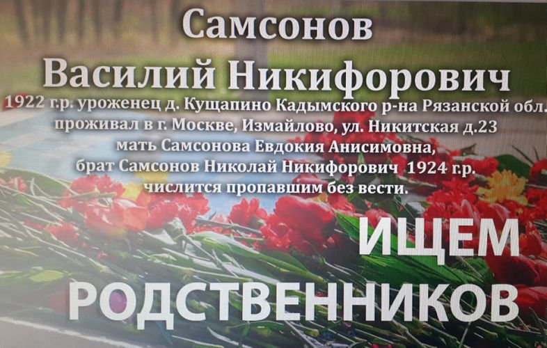 Поиск родственников солдата-москвича!
