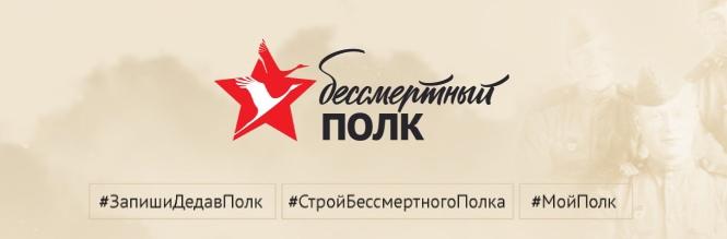 «Бессмертный полк» в Новосибирске 9 мая 2021 года пройдет в онлайн-формате