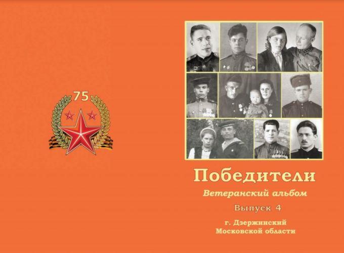 Вышел 4-й выпуск альбома ветеранов участников боевых действий и тружеников тыла  из Дзержинского