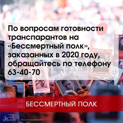 Транспаранты, заказанные в 2020 году, выдаются до конца апреля 2021 года