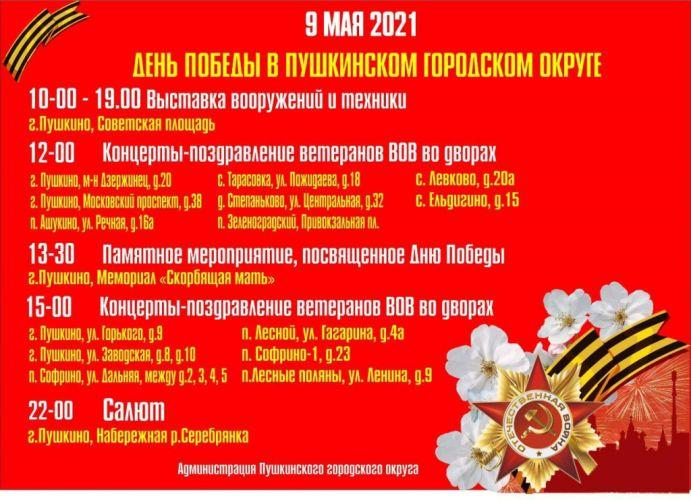 Анонс мероприятий 9 мая 2021 г.