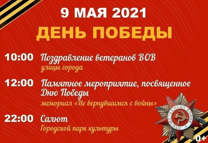 Анонс мероприятий в городе Ивантеевка 9 мая 2021 г.