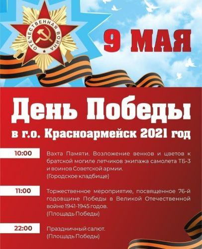 Анонс мероприятий в городе Красноармейск 9 мая 2021 г.